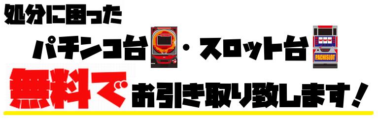 【宮城県限定】不要なパチンコ台・スロット台、無料で引き取りに伺います。