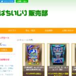 【お知らせ】販売ページ&LINE開始しました。
